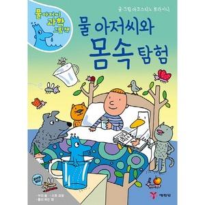 물 아저씨와 몸속 탐험 (양장)-물 아저씨 과학 그림책 14