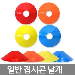 젤존 접시콘 칼라콘 컵콘 3종/꼬깔 반환점 축구 훈련