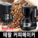 테팔 커피메이커/영구필터/분리세척가능/테팔1.25리터