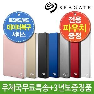 +파우치증정+정품+ Backup Plus S 1TB / 2TB 외장하드