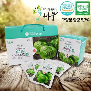 추석선물 유기농 양배추즙 1박스 국내산양배추100%