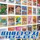조과 향상용 민물떡밥 글루텐 어분모음전 /삼합떡밥