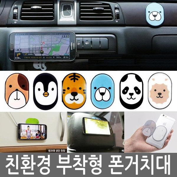 픽스잇 부착패드 5개/휴대폰/스마트폰/차량용/거치대