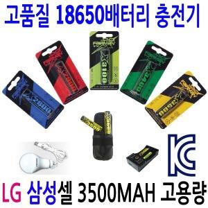 고용량 3500mAh 18650 배터리 충전기 패어맨 LG삼성셀