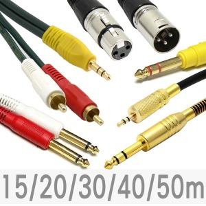 고급형 오디오케이블 ST-RCA2선 20~50M 앰프 음향연결