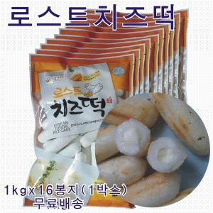 떡안애 로스트치즈떡 1kgx16팩(1박스)/구워먹는치즈떡