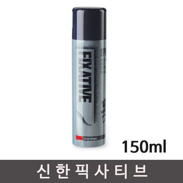 신한미술용 픽사티브 정착제/파스텔/목탄/휙사티브
