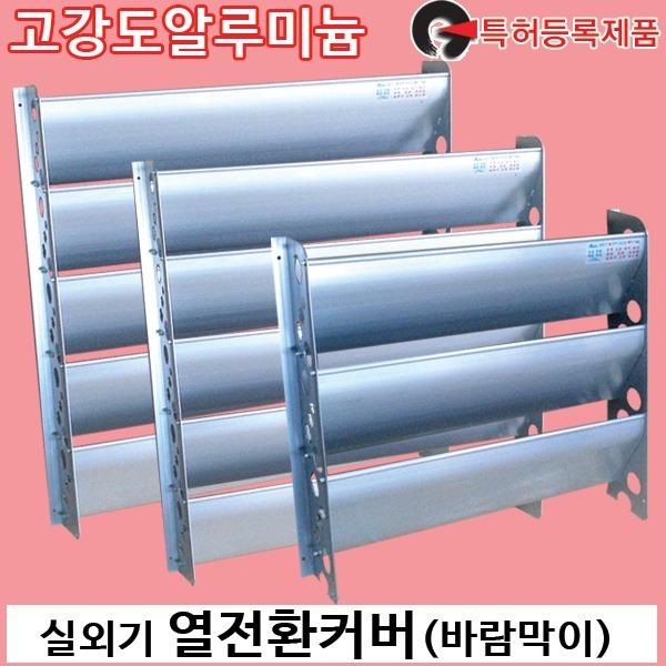 에어컨실외기열전환커버/바람막이/소형/중형/대형
