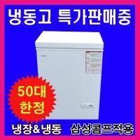 씽씽 냉동고 냉동쇼케이스 BD-100K BD-95 SD-110