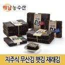 김/전장김/재래김/파래김/김밥김/돌김/곱창김/200장