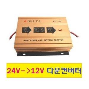 CA-102/CA102/대형차 12V사용/다운컨버터/델타/DELTA