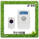 국산(SK전자)무선벨/감지기/수신기