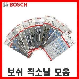 BOSCH 보쉬 직소날 모음 낱개판매