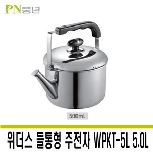 PN풍년 위더스 들통형 주전자 WPKT-5L 5.0L/6.6L