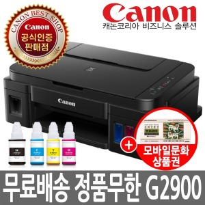 CHCM.캐논 PIXMA G2900 무한잉크복합기