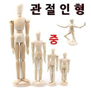 관절인형 중 14cm 원목 인테리어 디자인 학습