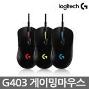 로지텍코리아 로지텍G G403 PRODIGY 게이밍마우스