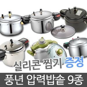 (2017년/신제품/풍년/압력/밥솥/9종)/밥통/압력솥