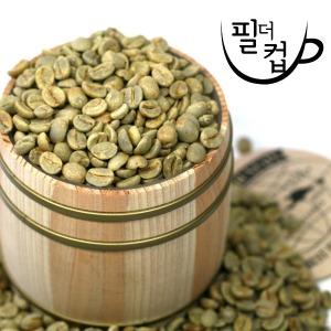 커피생두 1Kg 다양한 산지별 New Crop