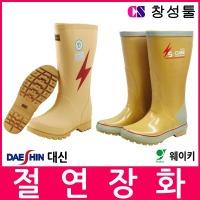 창성툴/절연장화/고압장화/국산/대신/웨이키/안전인증
