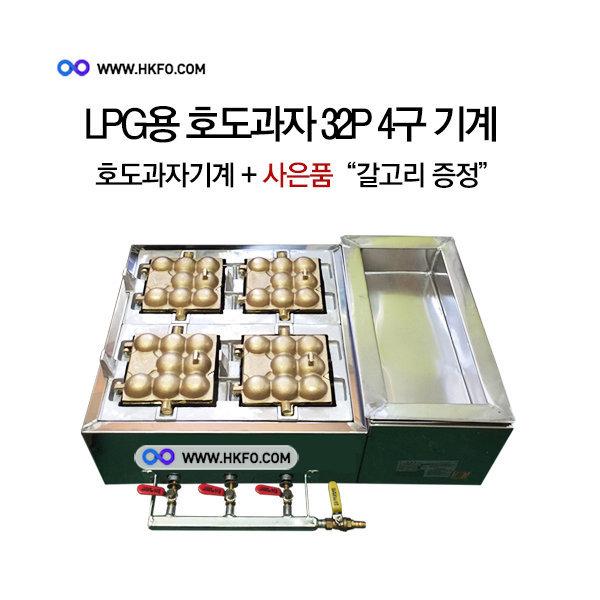 국내산 LPG 호두과자 4구 32P/호도빵기계/제빵기계