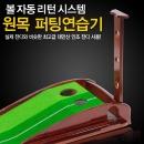 원목퍼팅연습기 퍼터 스윙연습기 골프 레일퍼팅매트