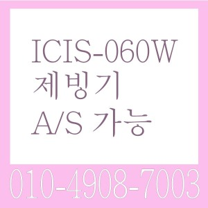 제빙기/ICIS-060W/50kg/수냉식/1544-2189/