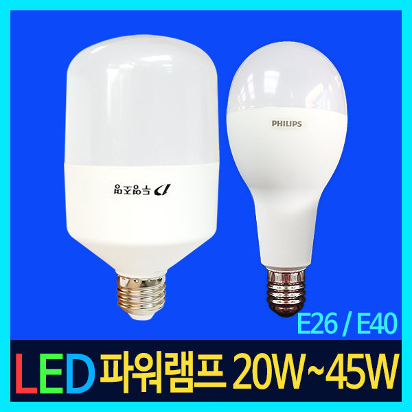 LED공장등 LED파워램프 콘램프 LED투광기투광등가로등