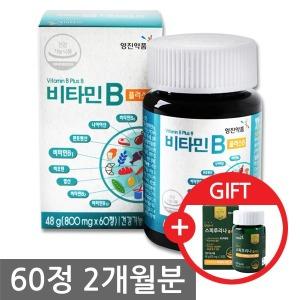 영진 비타민B 플러스8_60정(2개월분) 에너지비타민