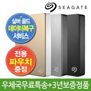 +파우치증정+정품+ Backup Plus S 4TB / 5TB 외장하드