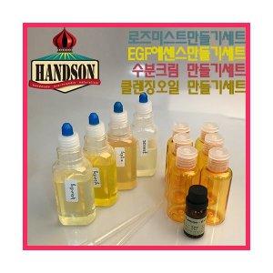 로즈미스트만들기/EGF에센스/수분크림/클렌징오일