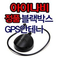 아이나비 블랙박스 정품 GPS 공용 TS케이블 선택