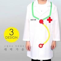 DMD11C_어린이의사가운/병원놀이/역할놀이/의사놀이