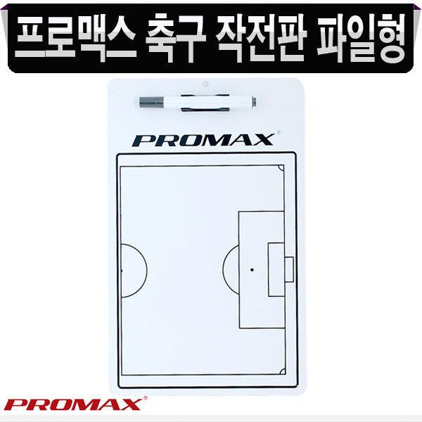 프로맥스 축구용품  축구 작전판 파일형