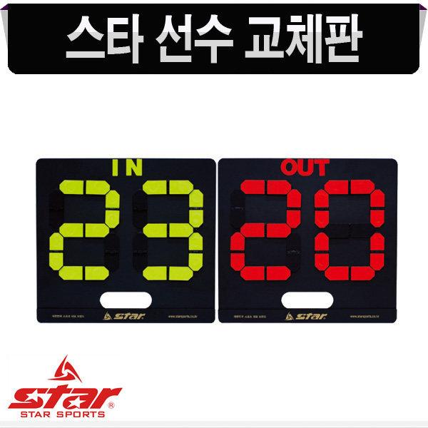 스타 축구용품  선수교체판 SH100