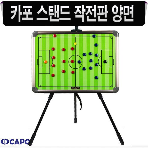 카포 축구용품 스탠드 작전판(ACPEPLANSD)양면