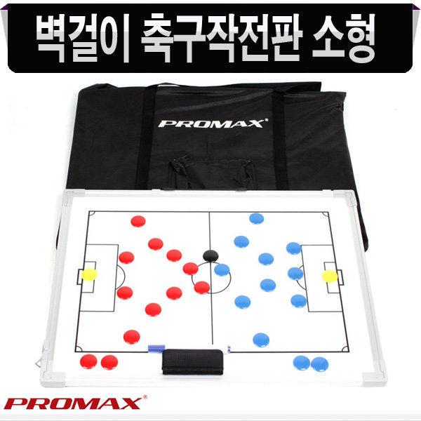 프로맥스 축구용품  벽걸이 축구작전판 소형
