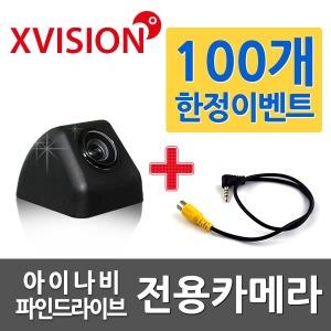 100개한정/아이나비/파인드라이브/전용카메라/xv615