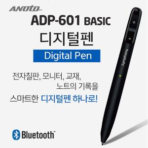 ANOTOADP-601 전자펜 전자칠판 펜마우스 디지털펜