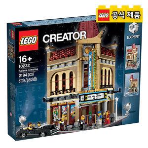 레고 크리에이터엑스퍼트 10232 팰리스 시네마