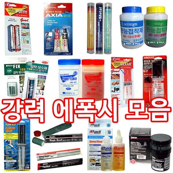 강력 에폭시/산업용/가정용/DIY/본드/접착제/강력본드