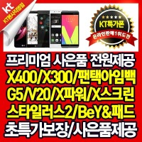 KT본사직영/LG모음/보급형특가폰/사은품제공/KT프라자