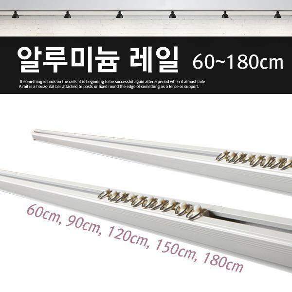 알루미늄레일/커튼/커텐/90~180cm/천장/파티션