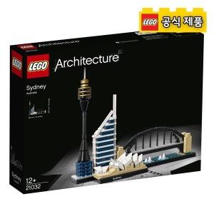 레고 아키텍처 21032 시드니 - 상품 이미지