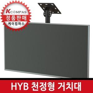 천정형 모니터 LCD LED TV 거치대 높이조절가능 천장