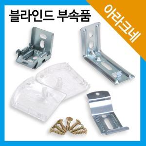 블라인드부품 모음 부속/브라켓/스냅/고정/석고피스