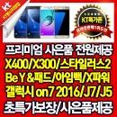 KT본사직영/삼성 LG보급형특가폰/사은품증정/KT프라자