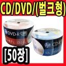 공 CD DVD CD-R DVD-R 공CD 벌크 700MB 50장 씨디