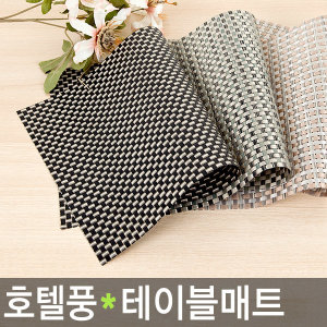 호텔 식탁매트-테이블매트 테이블보 주방용품 패드
