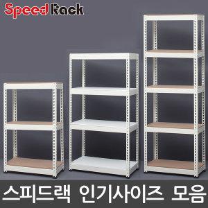 스피드랙 철제앵글 3/4/5단 인기사이즈 특가할인 선반